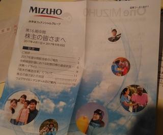 20171207_mizuho_haito.jpg