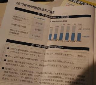 20171207_mizuho_haito1.jpg