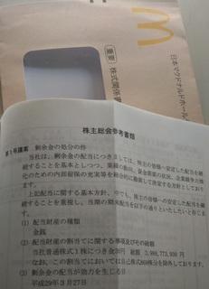 0328_makudonarudosankoshorui.jpg
