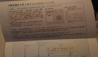 201706_haito_gimon.jpg