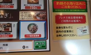 20170717_yayoiken.jpg