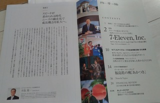 20170827_sebuniholdings_shikiho3.jpg