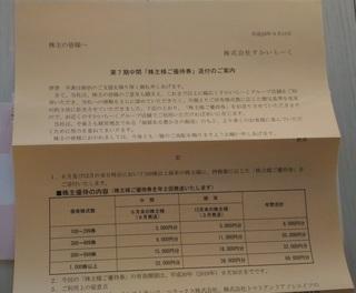 20170918_sukaira-ku_yutai1.jpg