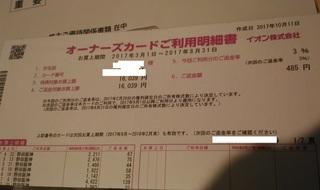20171016_ion_yutai_genkinkyassyubakku1.jpg
