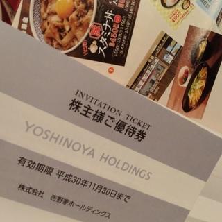 20171112_yoshinoya_haito1.jpg