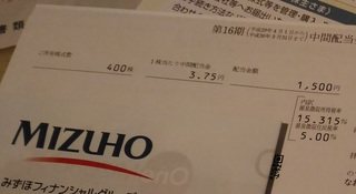 20171207_mizuho_haito2.jpg