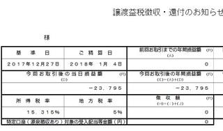 20180104_sbishoken_soneki.jpg