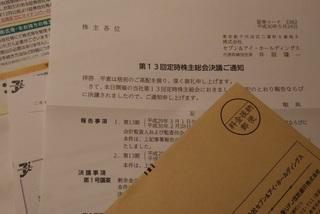 sebunando_ai_haito201805.jpg